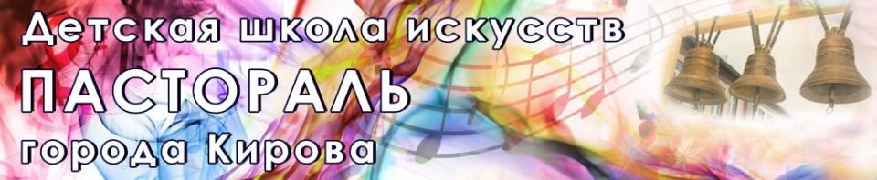 Детская школа искусств «Пастораль» города Кирова