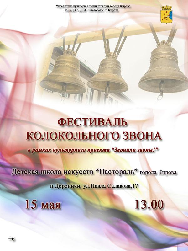 feativaly zvonov