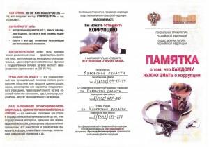 Брошюра что знать о коррупции(1)