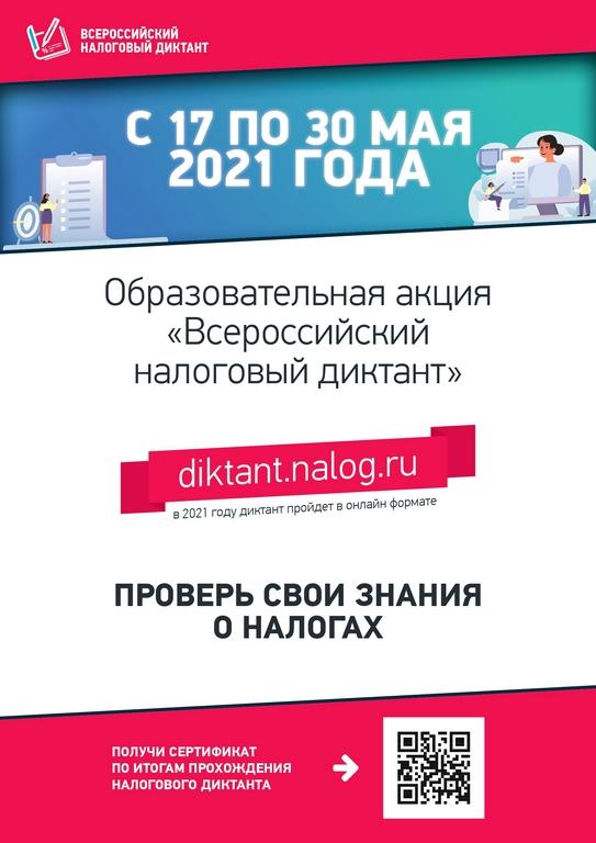 ‼Проверь свои знания: прими участие в образовательной акции «Всероссийский налоговый диктант»