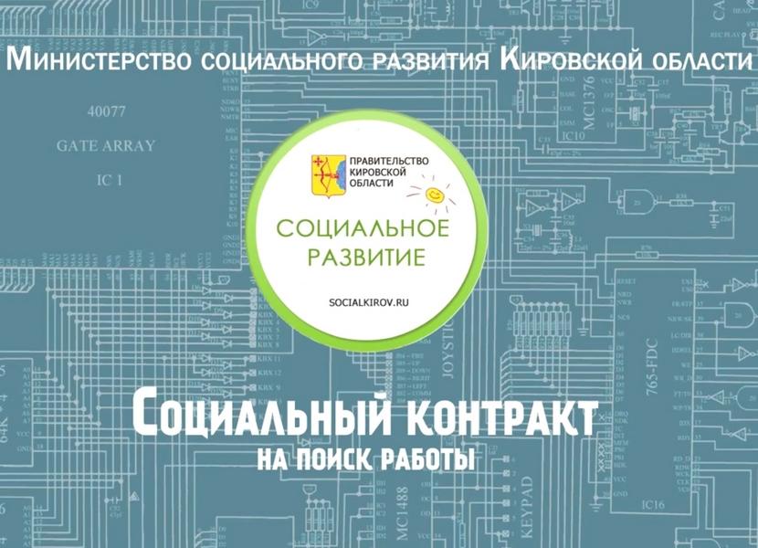 В целях информирования населения о мерах социальной поддержки, министерством социального развития Кировской области разработаны тематические социальные видеоролики.